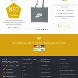Κατασκευή eshop για χονδρική πώληση - είδη συσκευασίας